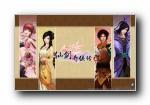 《仙剑奇侠传五》高清主角宽屏壁纸