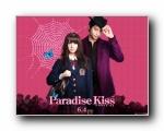 天堂之吻 Paradise Kiss
