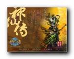 神仙传 月历壁纸