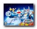 哆啦A梦:新大雄与铁人兵团
