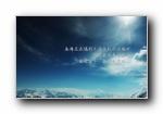 天天向上:名言格言宽屏壁纸