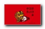 招财童子・中国梦 宽屏壁纸