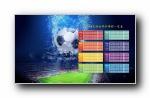 2014年世界杯32强赛程表宽屏壁纸
