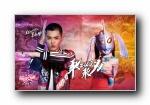 《超级女声》吴亦凡代言海报宽屏壁纸
