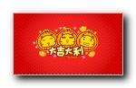 哈咪猫秋田君芒果仔 2017春节宽屏壁纸