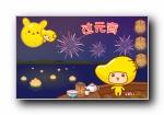 摩丝摩丝 中国情人节元宵可爱卡通宽屏壁纸