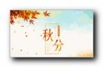 秋分 中国二十四节气 宽屏壁纸