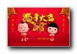 招财童子2018狗年大吉春节壁纸