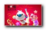 辛巴狗 2018年狗年春节新年可爱卡通壁纸