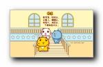 哈咪猫幼儿园我最乖 可爱卡通宽屏壁纸