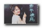 杨紫 宽屏壁纸 2019/1/2