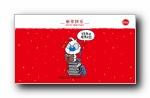 辛巴狗2020年新年可爱卡通宽屏壁纸