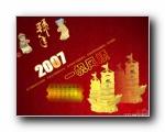 百福报喜2007年月历壁纸